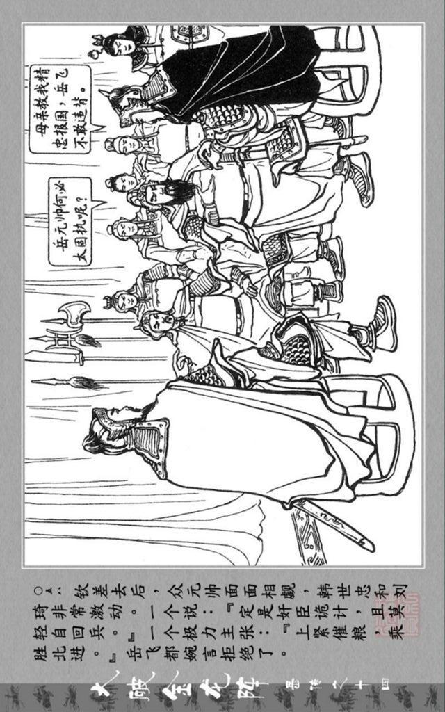 小人书 说岳全传之14《大破金龙阵》(朱光玉 绘) - 捕鱼者 - 做现代有机农业 享健康快乐人生
