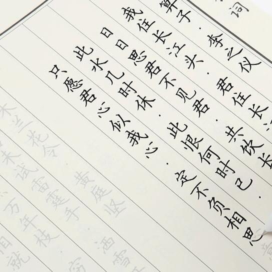 如何练好硬笔书法?学会这些技巧加实用的字帖,轻松练就一手好字