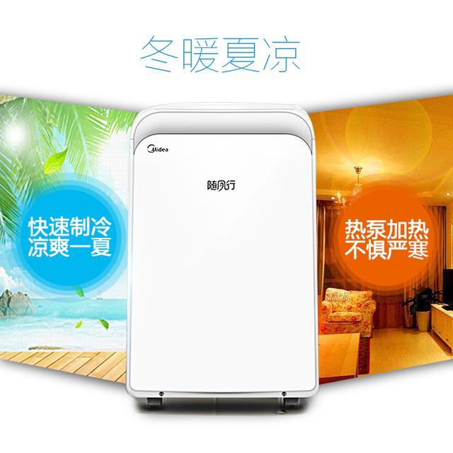 传统空调已退出市场,免安装移动空调成为新宠,想放哪就放哪