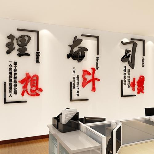 企业文化墙设计