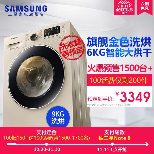 """要买滚筒洗衣机,不要错过双""""十一"""",优惠多多,大牌多多"""