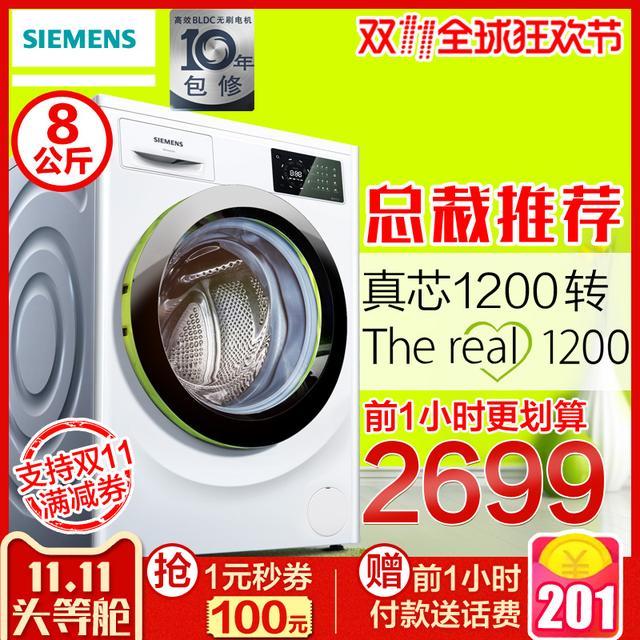 洗衣机又有新概念了,全自动多功能,你家的有这么高级吗