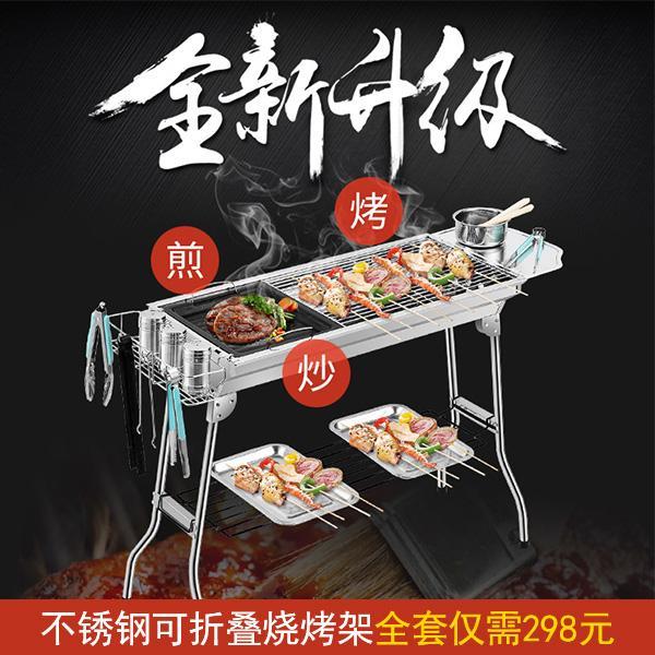 不锈钢木炭烧烤炉 高级烧烤架优惠券