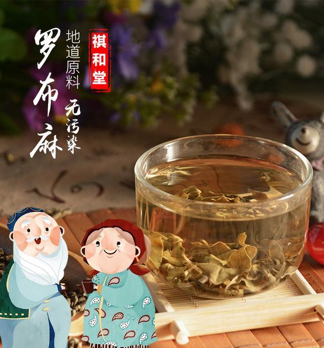 祺和堂罗布麻茶正品新疆罗布泊产野生绿色天然养生茶 配科普手册优惠券