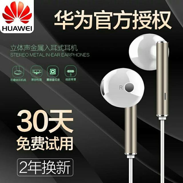Huawei/华为原装正品耳机优惠券