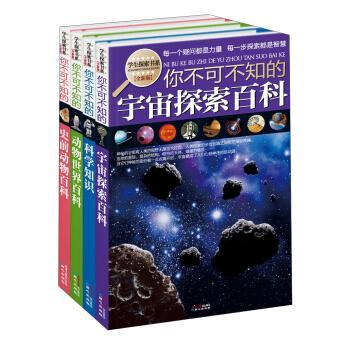 学生探索书系:你不可不知的宇宙探索百科·科学知识·动物世界百科·史前动物百科(套装共4册)优惠券