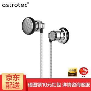 Astrotec/阿思翠 Lyra classic 高解析平头耳塞 经典版hifi耳机 银灰色优惠券