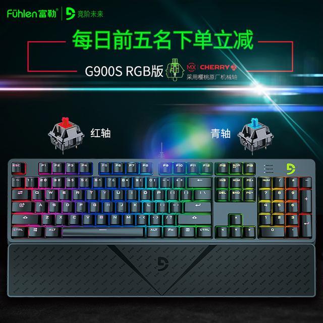 富勒G900S RGB背光樱桃轴机械键盘 游戏有线电脑键盘Cherry轴驱动优惠券