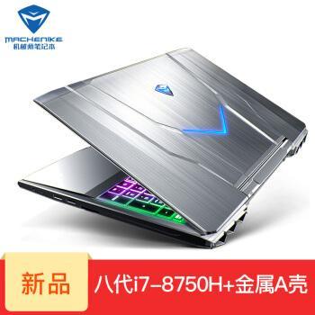机械师游戏本(MACHENIKE) F117 八代i7/GTX1050Ti 4G独显吃鸡笔记本电脑 加强版i7-8750H/8G/128G固态+1T优惠券