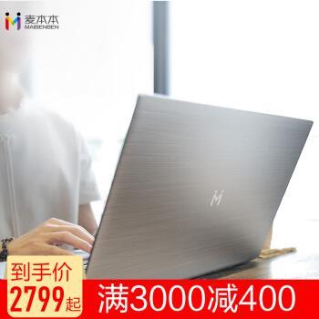 手头只有三千块买什么笔记本电脑好?这款足矣!