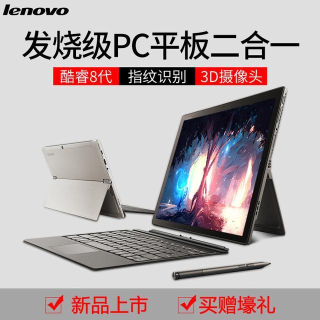 Lenovo/联想 MIIX 520 二合一平板笔记本电脑 商务轻薄 超极本优惠券