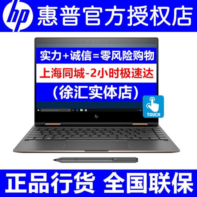 HP/惠普 Spectre x360 13-AE005TU 002 007TU 翻转幽灵笔记本电脑优惠券