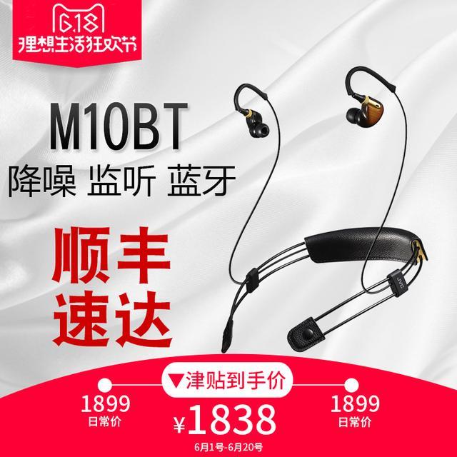 JVC/杰伟世 M10BT梦幻 颈挂式蓝牙耳机k2无线主动降噪监听魔音b优惠券