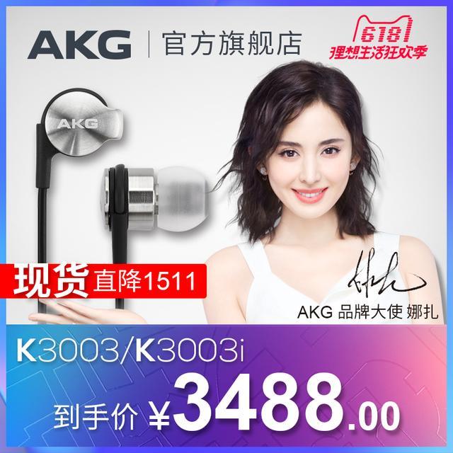 AKG/爱科技 K3003/K3003I入耳式三分频男女通用HIFI经典热销耳机优惠券