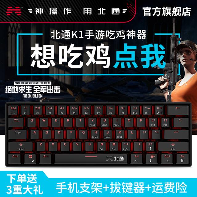 北通K1手游键盘优惠券