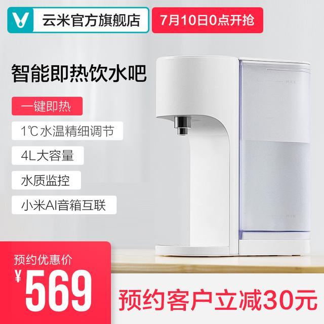 云米VIOMI台面即热饮水机家用即热式电热开水壶(一分钱预约)优惠券