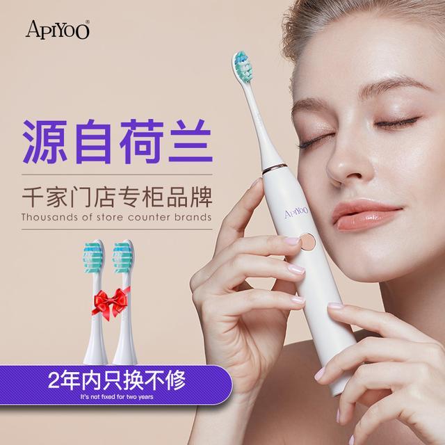荷兰apiyoo艾优电动牙刷 成人网红粉色声波充电电动牙刷 家用P7优惠券