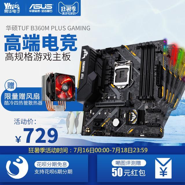 Asus/华硕 TUF B360M-PLUS GAMING电脑游戏主板支持i5 8400 8500优惠券