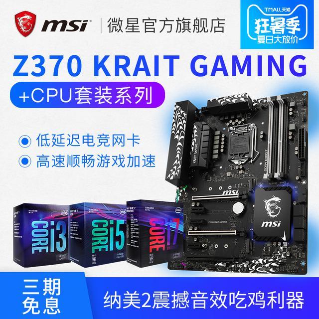 MSI/微星 Z370 KRAIT GAMING主板cpu套装i7 8700k i5 8600k盒装优惠券