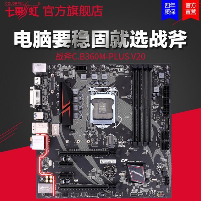 Colorful/七彩虹 战斧C.B360M-PLUS V20 游戏主板 1151支持8400优惠券