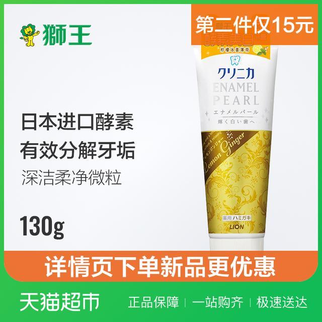 日本原装进口 狮王CLINICA酵素美白牙膏130g柠檬薄荷优惠券