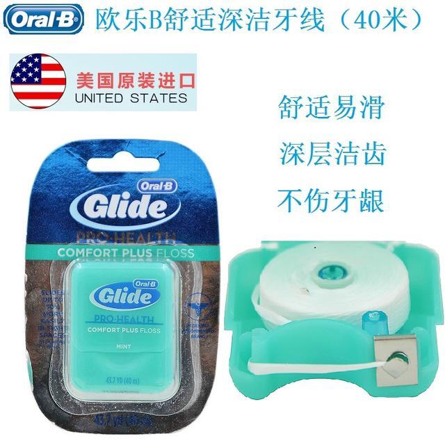 欧乐b舒适深洁牙线40米 oralb宽扁形薄荷牙缝线glide美国进口正品优惠券