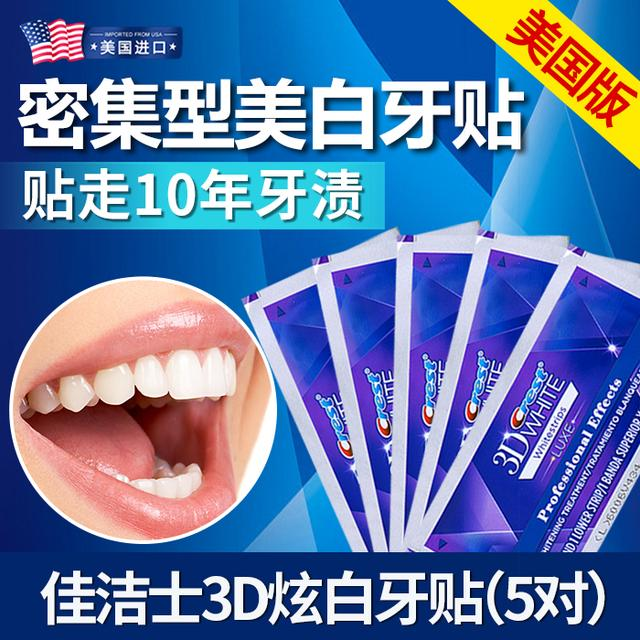 美国佳洁士3d炫白闪耀美白牙贴牙齿快速效去烟渍黄牙 5对送比色卡优惠券