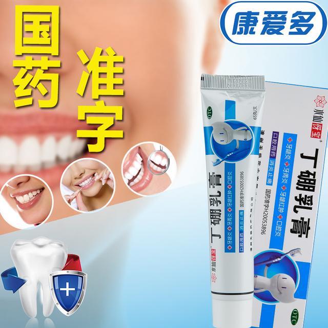 送礼】水仙丁硼乳膏65g消炎止痛牙龈出血红肿口腔牙周炎牙膏药优惠券