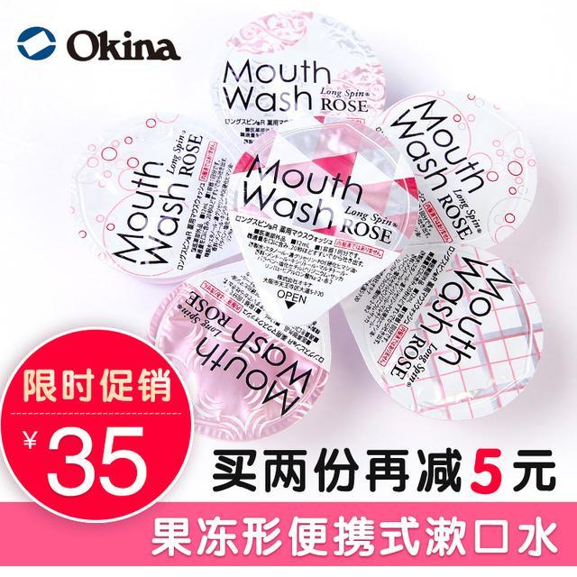 日本okina果冻型漱口水便携式除口臭杀菌去牙渍异味美白女士旅行优惠券