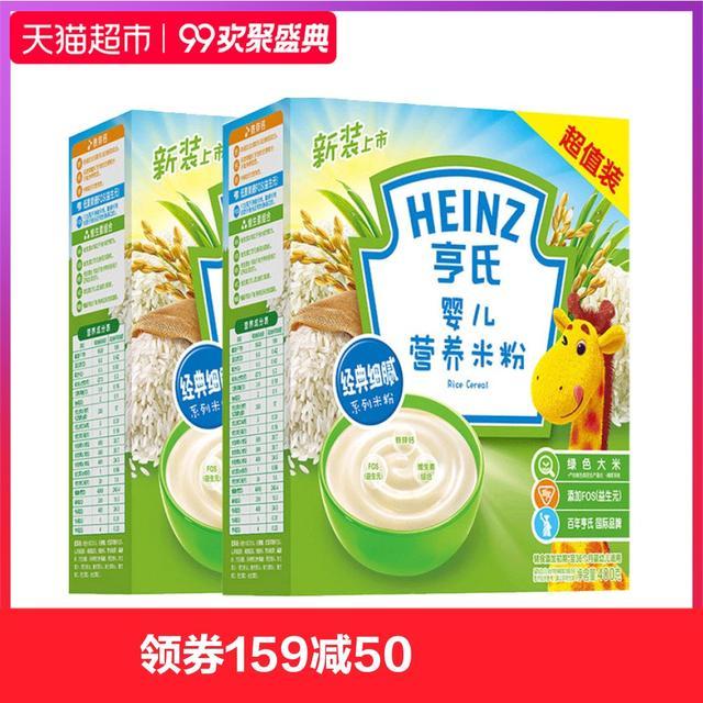亨氏婴儿辅食宝宝米糊 婴幼儿营养米粉1段6-36个月400g*2优惠券