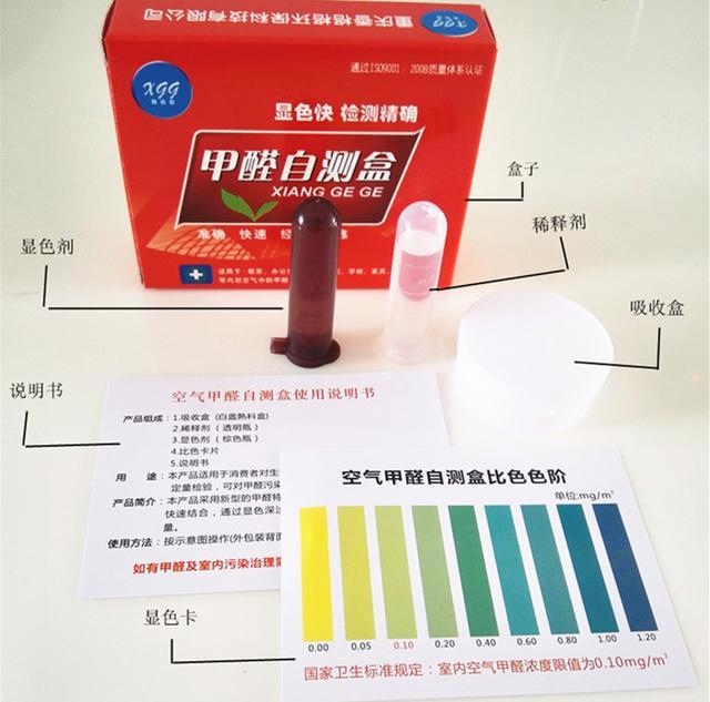 房间甲醛检测盒测试盒测甲醛试纸仪器家用自检甲醛检测仪自测盒优惠券