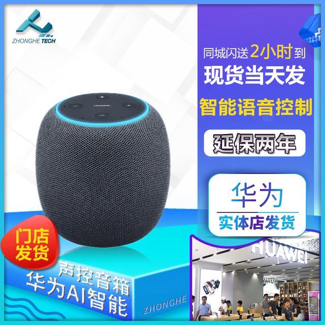 华为ai智能蓝牙音箱可充电小钢炮重低音2018新款语音声控WIFI音响优惠券