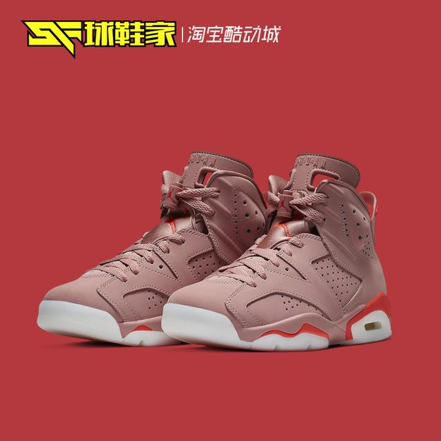 球鞋家 Air Jordan 6 x Aleali May AJ6脏粉联名篮球鞋CI0550-600优惠券