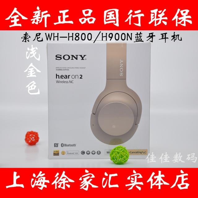 Sony/索尼 WH-H900N H800 H600A 头戴式无线蓝牙降噪立体声耳机优惠券