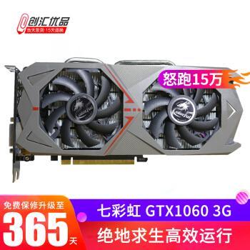 【二手95新】七彩虹GTX1050ti 4g/1060 3g 6g/1070 8g电脑吃鸡游戏显卡 GTX1060 3G优惠券