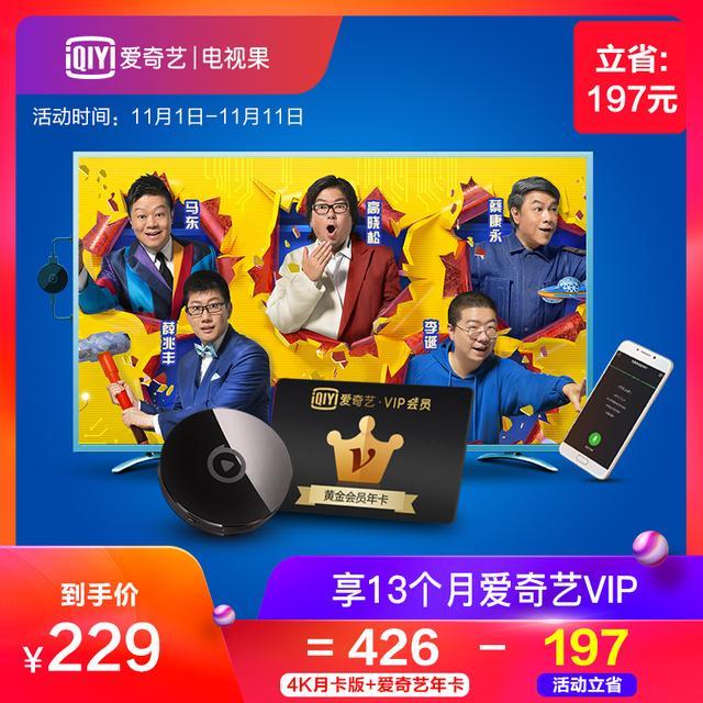 爱奇艺电视果4k电视盒子网络机顶盒手机同无线投屏器3投影播放器g优惠券