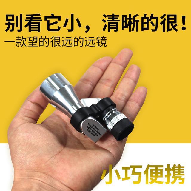 迷你便携式拐角单筒望远镜 让世界更清晰优惠券