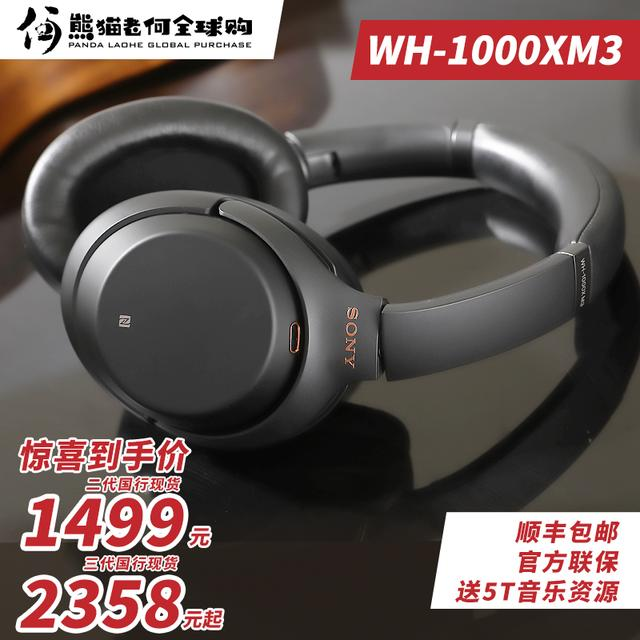 Sony/索尼 WH-1000XM3 1000XM2 头戴无线蓝牙降噪耳机国行包顺丰优惠券