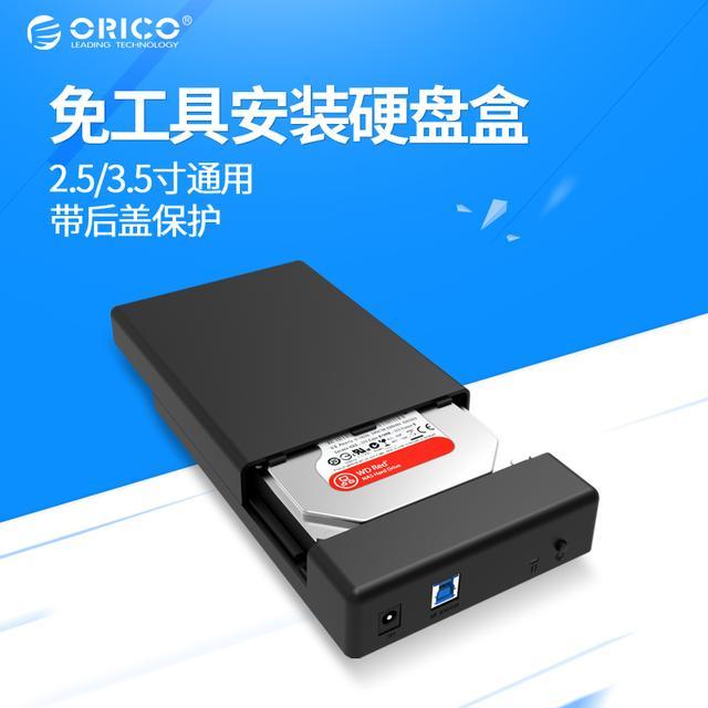 ORICO 3588US3外置USB3.0移动硬盘盒2.5/3.5寸通用SATA串口硬盘盒优惠券