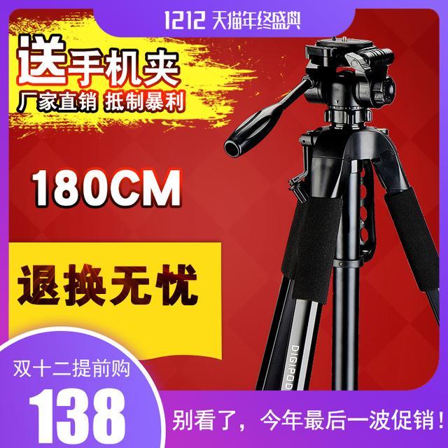 缔杰 1.8米轻便携单反三脚架数码相机支架旅游摄像三角架TR682AN优惠券