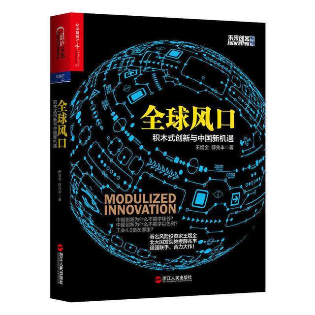 正版包邮 全球风口 积木式创新与中国新机遇 解读积木式创新新潮流 把握全球新风口 企业经营与管理 投资管理 大咖私藏书单优惠券