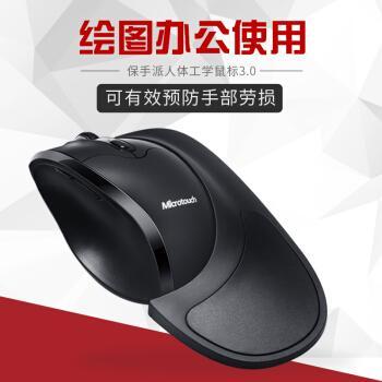 麦塔奇Microtouch无线鼠标人体工学/有线预防鼠标手绘图办公光电可自定义 黑色有线中尺寸 高配版优惠券