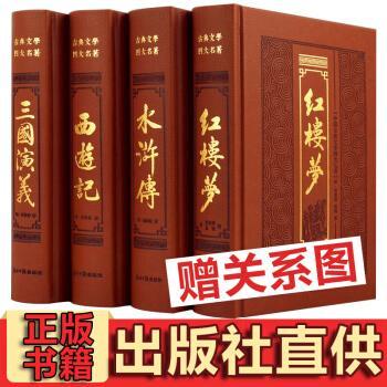 传统文化:四大名著观人生