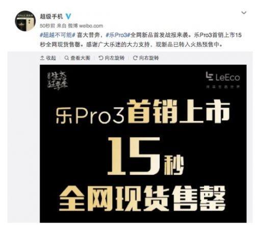 乐Pro3叫板小米,15秒全网售罄,不玩饥饿小米坐不住了第1张-YMS黑板报