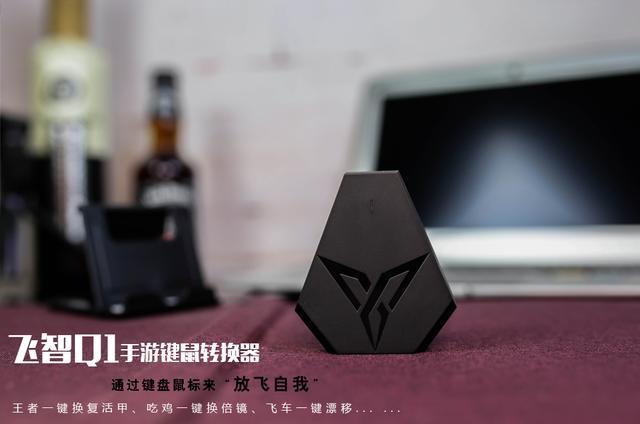 飞智Q1手游键鼠转换器逆袭神技能,手游外接键盘!