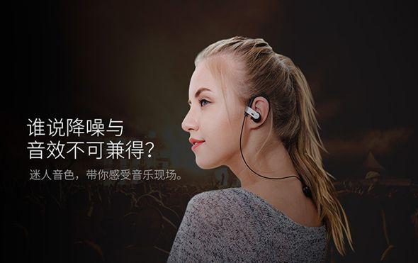 魅动HE8主动降噪蓝牙耳机:只为还你美好声音