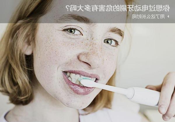 电动牙刷会造成伤害吗?你可能有误会