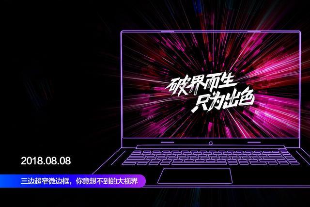 超预期,3K价位全面屏笔记本独占风头!