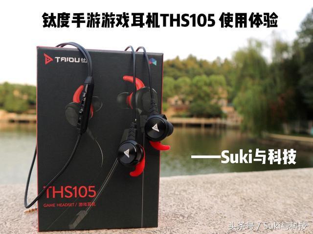 钛度手游游戏耳机体验,从落地成盒到绝地鸡王真的这么简单?