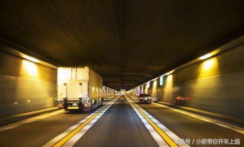 老司机教学:汽车过隧道注意事项有哪些